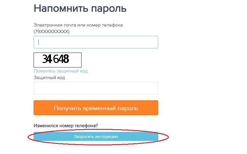 Сменить номер